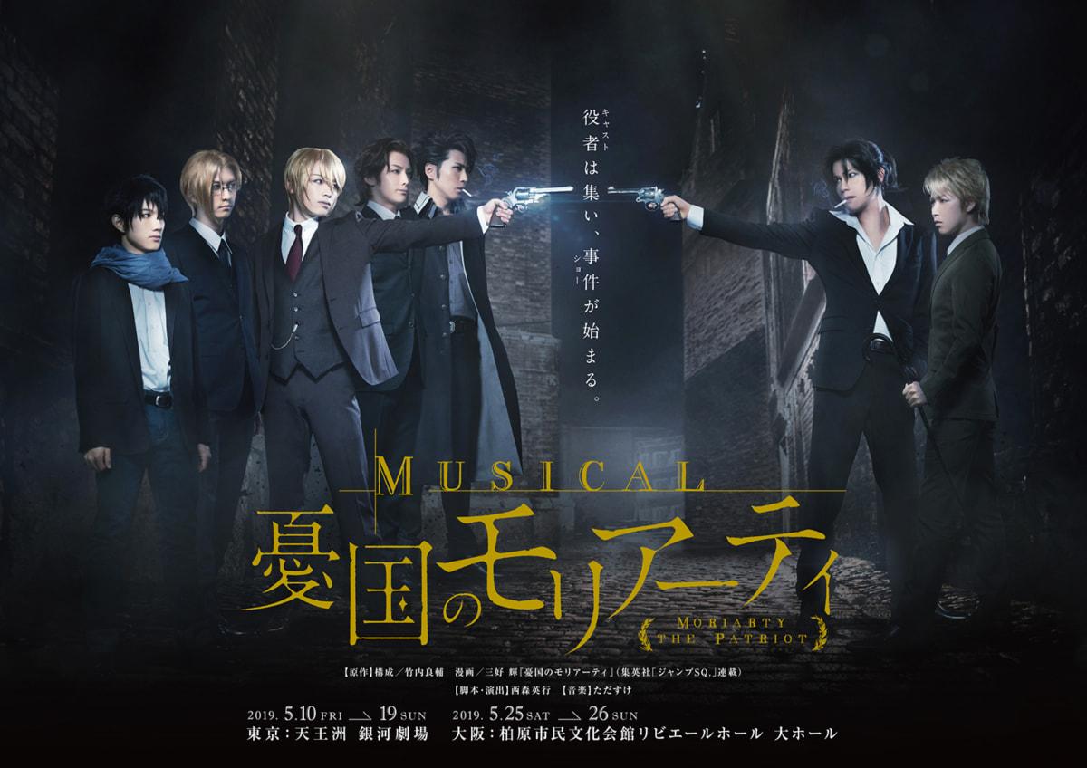 ミュージカル「憂国のモリアーティ」