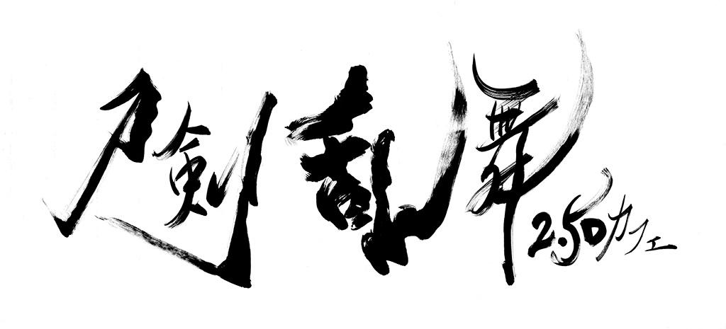 刀剣乱舞 2.5Dカフェ