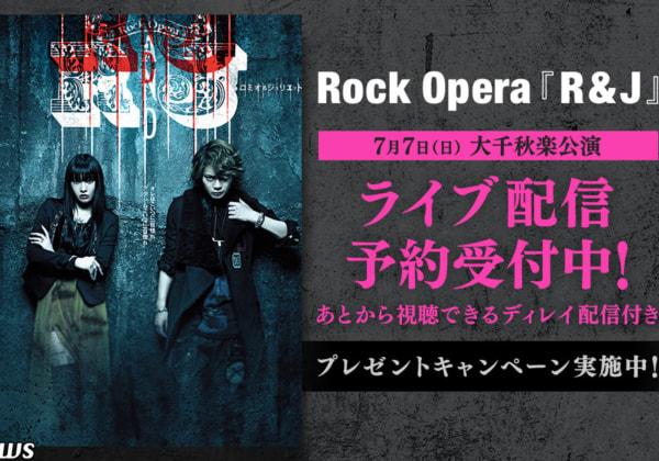 Rock Opera『R&J』
