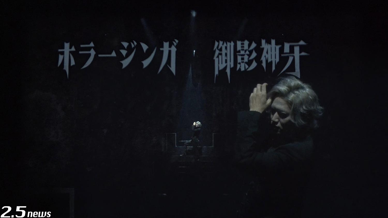 舞台「神ノ牙-JINGA-転生」