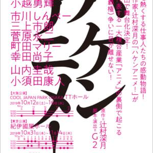 舞台「ハケンアニメ!」