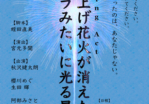 ReadingAct「打ち上げ花火が消えた後、カケラみたいに光る星。」
