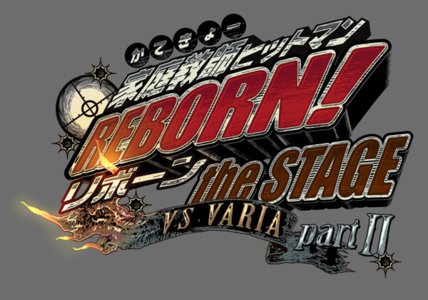 『家庭教師ヒットマンREBORN!』the STAGE -vs VARIA PartII-