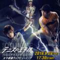ミュージカル『テニスの王子様』3rdシーズン 全国大会 青学(せいがく)vs立海 前編 大千秋楽ライブビューイング開催決定!