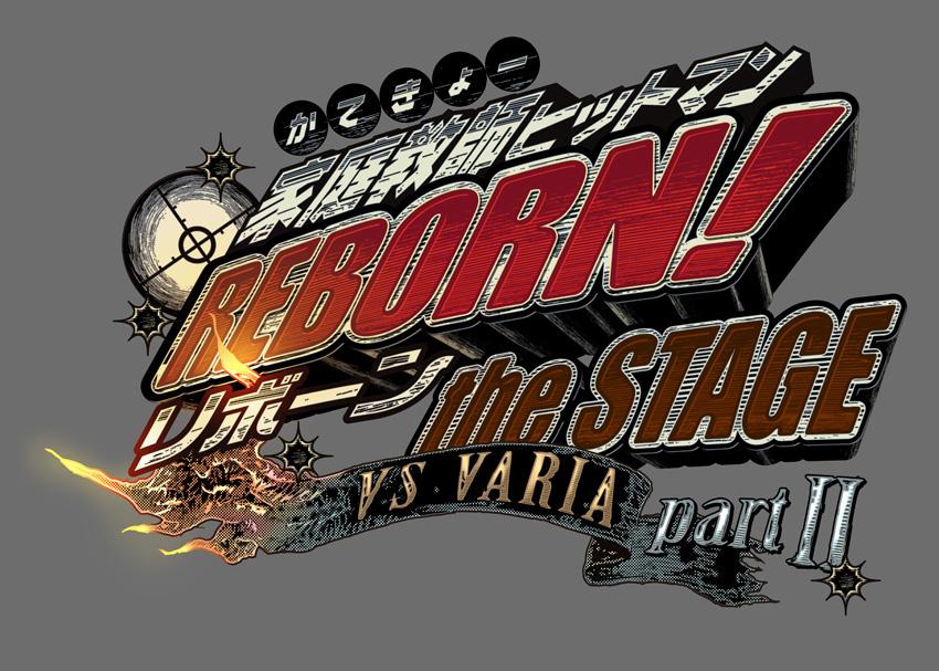 『家庭教師ヒットマンREBORN!』the STAGE -vs VARIA PartII-
