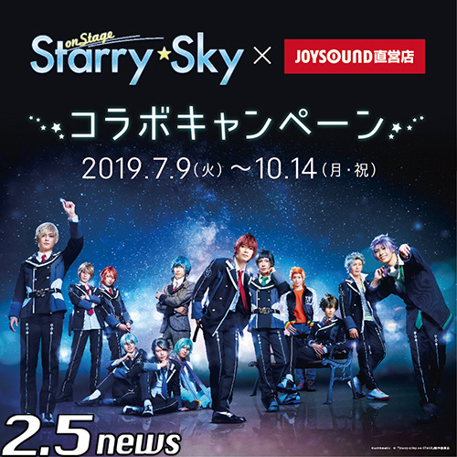 舞台『Starry☆Sky on STAGE』
