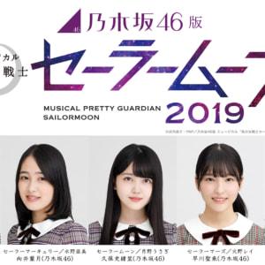 乃木坂 46 版 ミュージカル「美少女戦士セーラームーン」2019