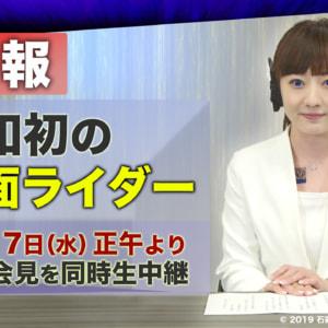 新仮面ライダー制作発表記者会見