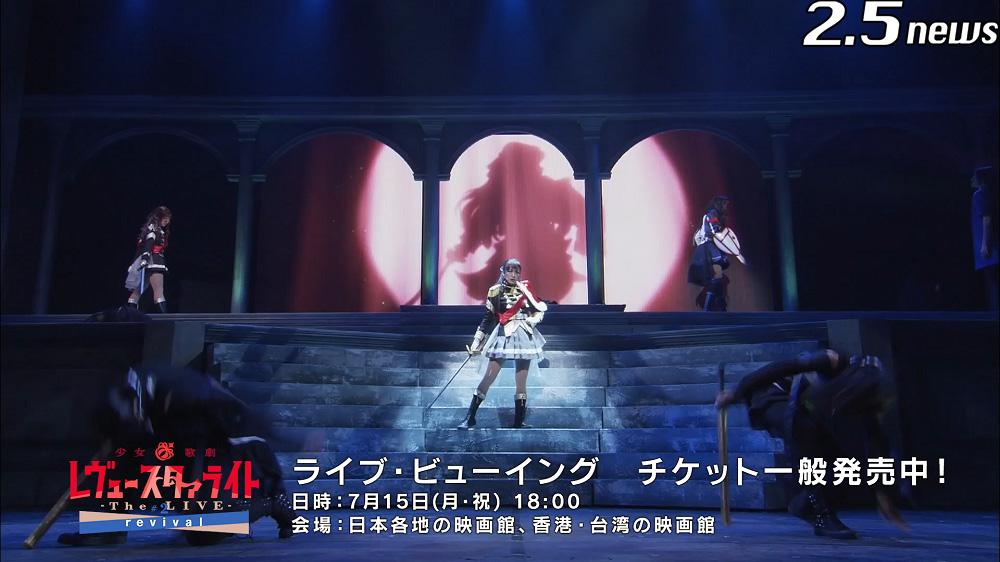 舞台「少女☆歌劇 レヴュースタァライト -The LIVE-#2 Transition」