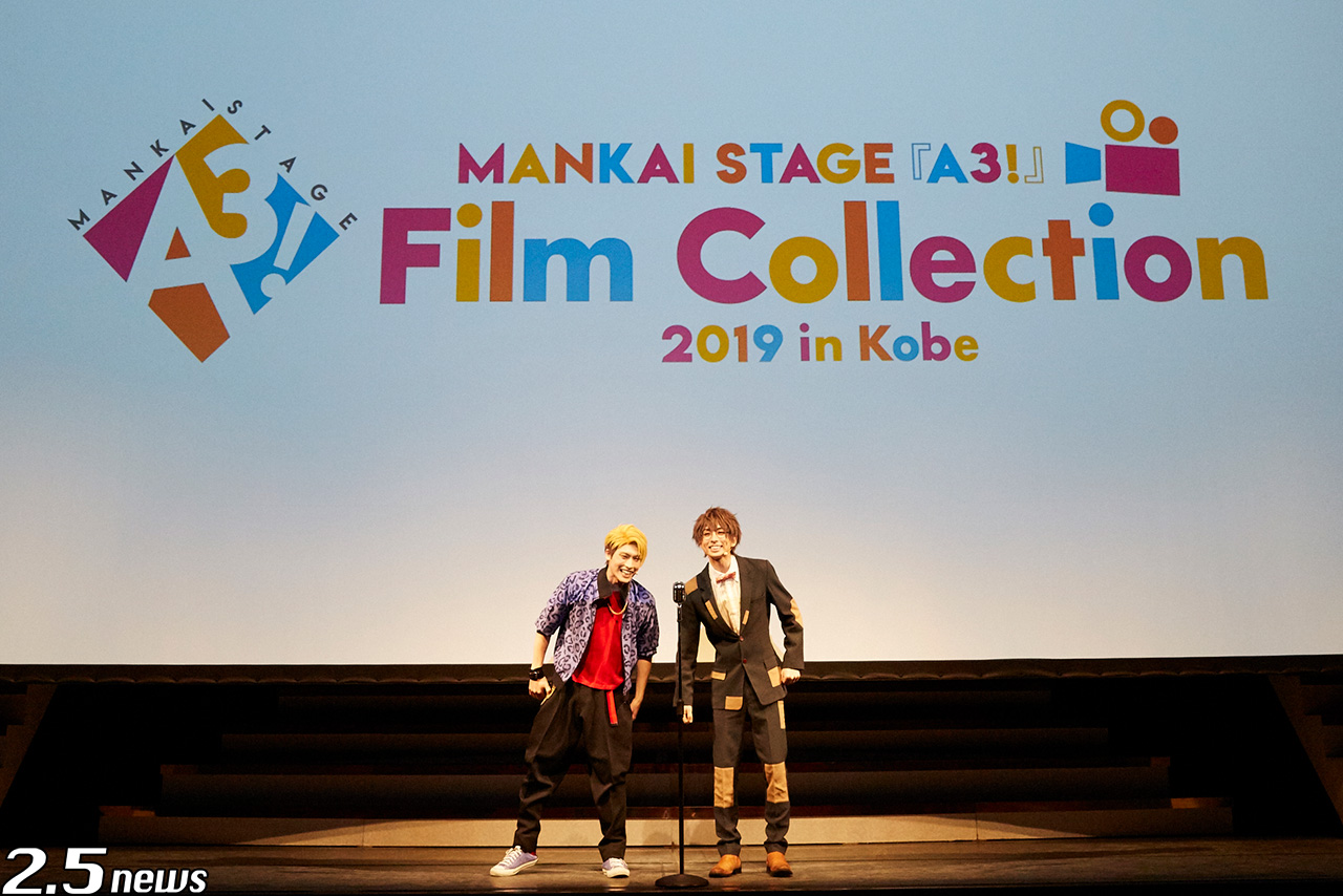 MANKAI STAGE『A3!』Film Collection 2019 in Kobe
