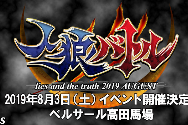 人狼バトル lies and the truth 2019 AUGUST