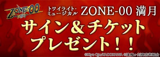 舞台「トワイライト・ミュージカルZONE‐00 満月」