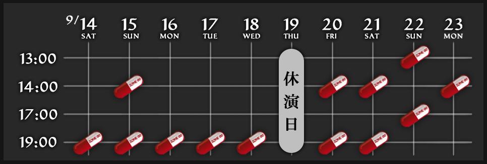 トワイライト・ミュージカル ZONE-00 月食(つきはみ)