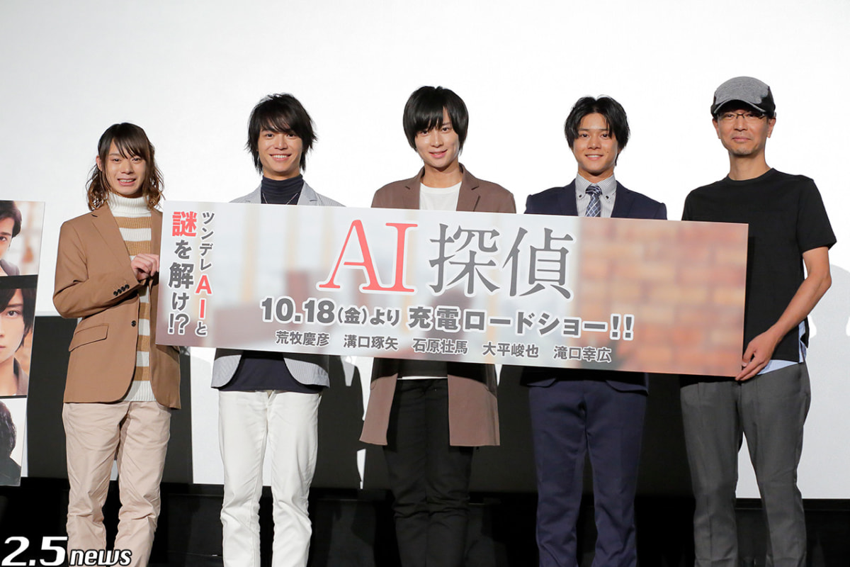 映画『AI探偵』