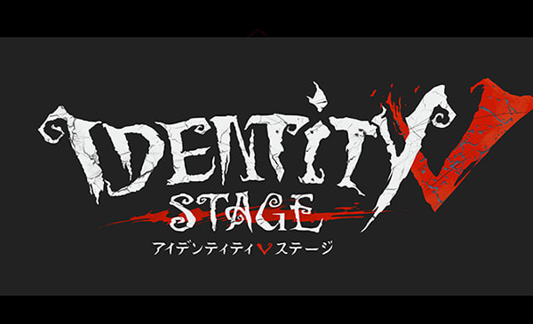 舞台『IdentityV STAGE』