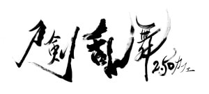 刀剣乱舞2.5Dカフェ
