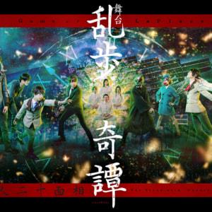 舞台『乱歩奇譚 Game of Laplace ~怪人二十面相~』キ
