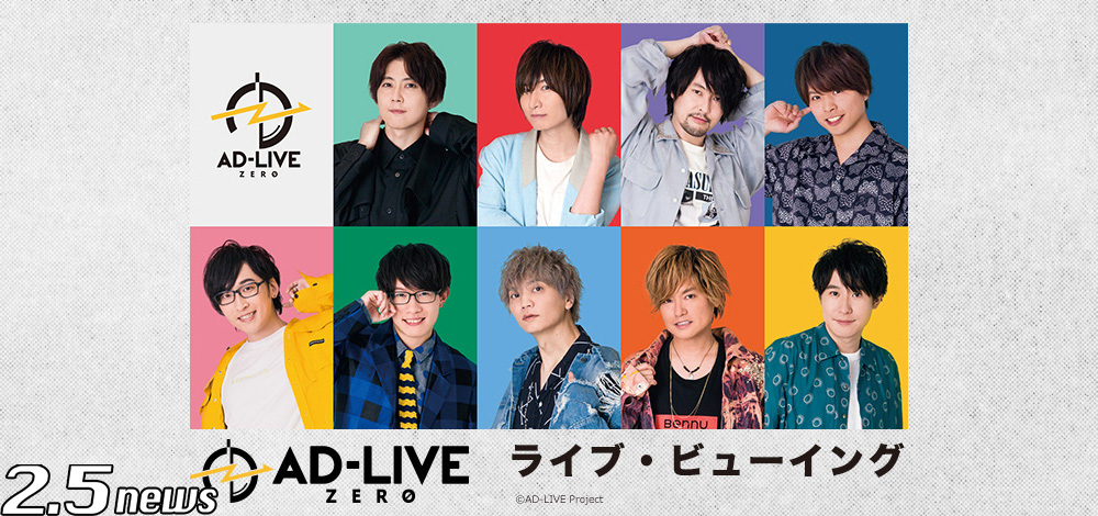 AD-LIVE ZERO ソト★アソビ