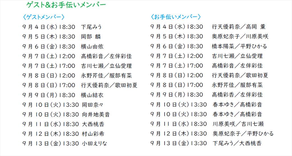 AKB48 チーム 8 単独公演「Bee School」