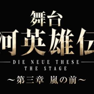 舞台「銀河英雄伝説 Die Neue These ~第三章 嵐の前~」