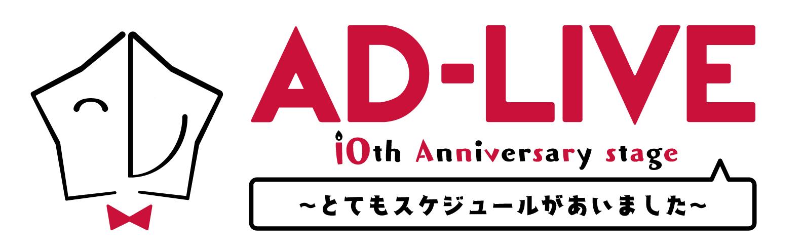 AD-LIVE 10th annivery~とてもスケジュールがあいました~