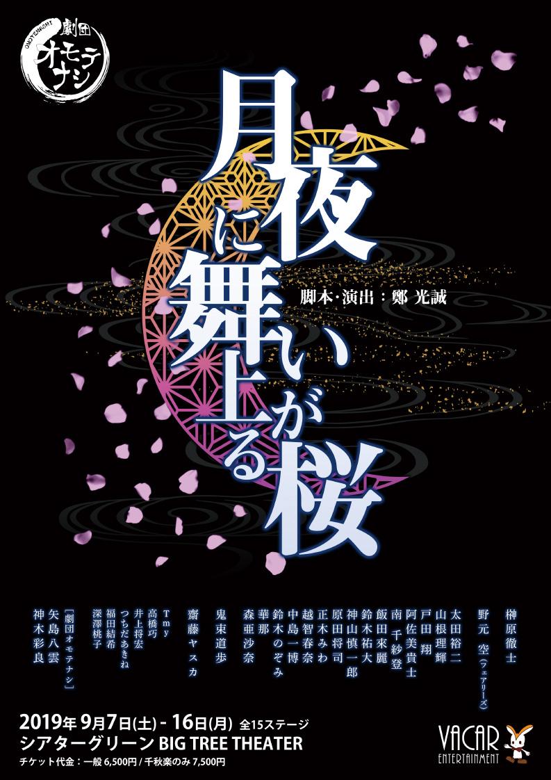 舞台「月夜に舞い上がる桜」