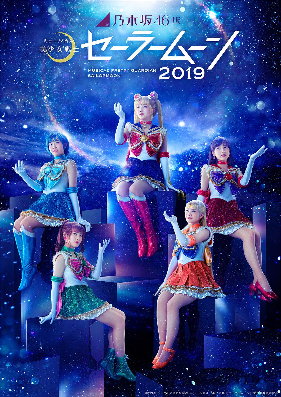 乃木坂 46版 ミュージカル「美少女戦士セーラームーン」2019