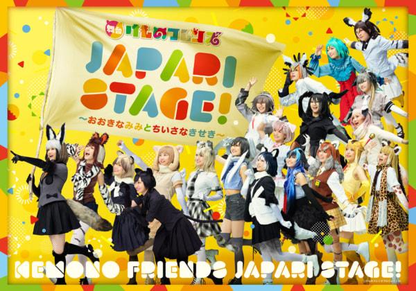 舞台けものフレンズ「JAPARI STAGE!」