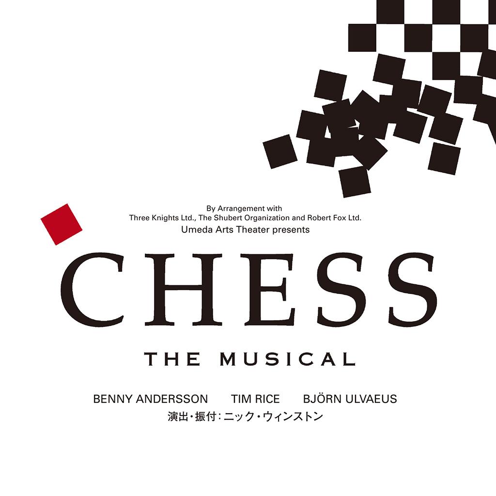 ミュージカル『CHESS THE MUSICAL』