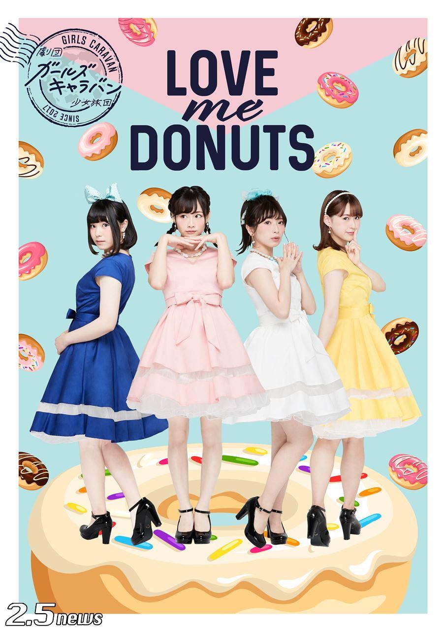 LOVE me DONUTS