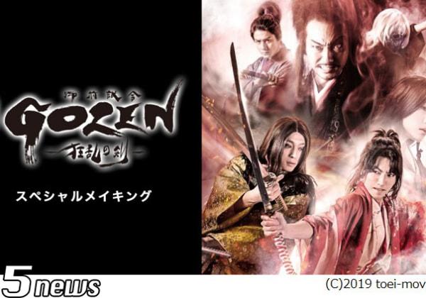 舞台『GOZEN-狂乱の剣-』