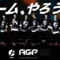 人気2.5次元俳優10名が eスポーツチーム「AGP」結成!夢のドリームチーム、ここに誕生!!