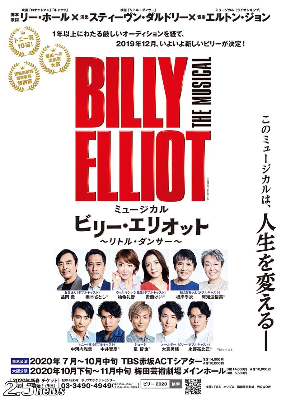 ビリー・エリオット ~リトル・ダンサー~