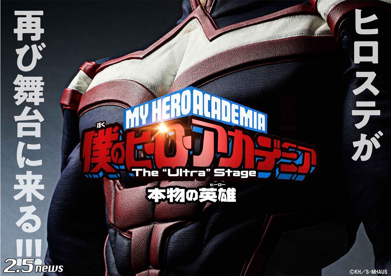 """「僕のヒーローアカデミア」The """"Ultra"""" Stage 本物の英雄"""