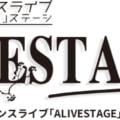 2.5次元ダンスライブ「ALIVESTAGE(アライブステージ)」Episode2 キャラビジュアル公開&5日からチケット一般販売中!