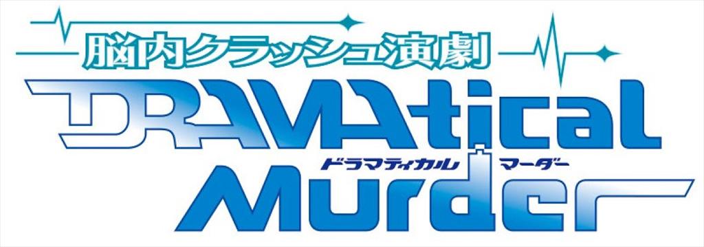 脳内クラッシュ演劇「DRAMAtical Murder」