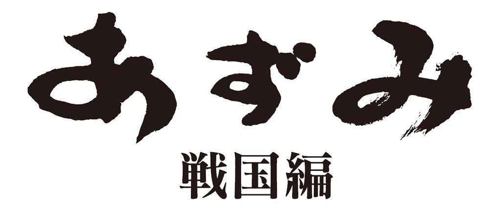 あずみ~戦国編~