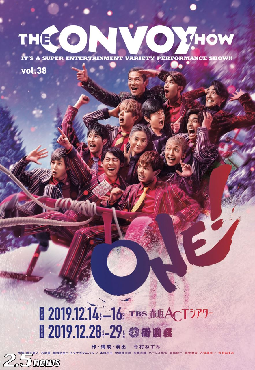 THE CONVOYSHOW vol.38『ONE!』