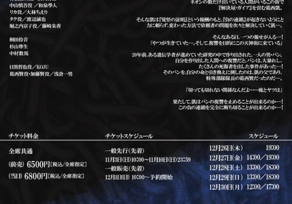 舞台『CHAIN〜因縁の連鎖〜』