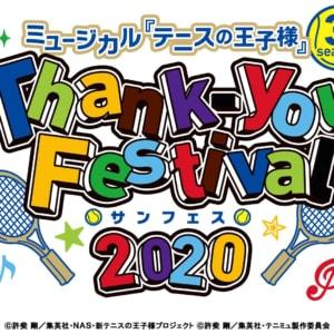 ミュージカル『テニスの王子様』3rdシーズン Thank-you Festival 2020