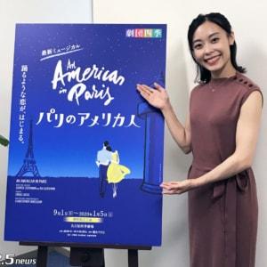 劇団四季ミュージカル『パリのアメリカ人』