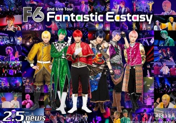 F6 2ndライブツアー「FANTASTIC ECSTASY」