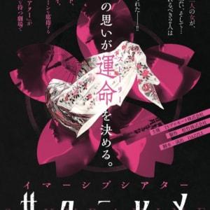 イマーシブシアター『サクラヒメ』~『桜姫東文章』より~