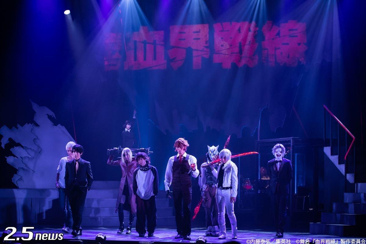 舞台『血界戦線』