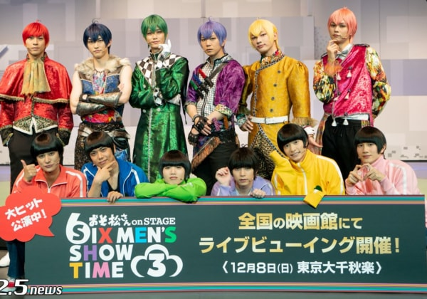 舞台 「おそ松さん on STAGE ~SIX MEN'S SHOW TIME 3~」