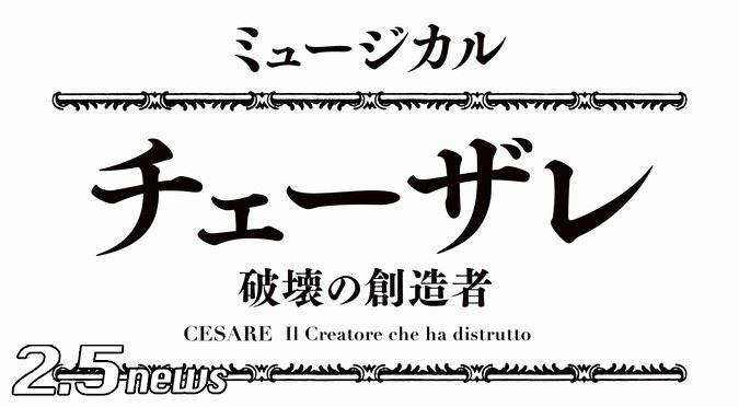 ミュージカル『チェーザレ 破壊の創造者』