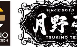 「ツキノ芸能プロダクション」公式カフェ『池袋月野亭』