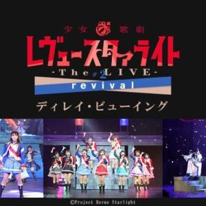 少女☆歌劇 レヴュースタァライト -The LIVE- #2 revival
