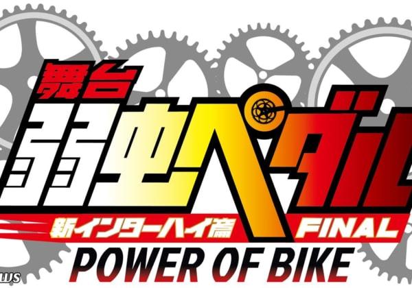 舞台『弱虫ペダル』 新インターハイ篇FINAL~POWER OF BIKE~