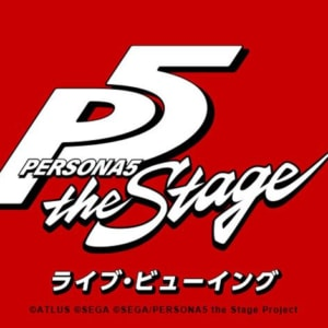 PERSONA5 the Stage ライブ・ビューイング